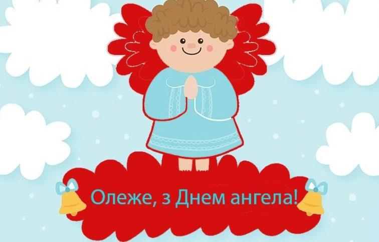 3 жовтня – День ангела Олега: вітання та СМС до свята – Intermarium-Новини  Міжмор'я